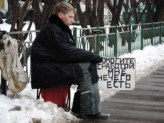 Россию ждут времена массовой бедности