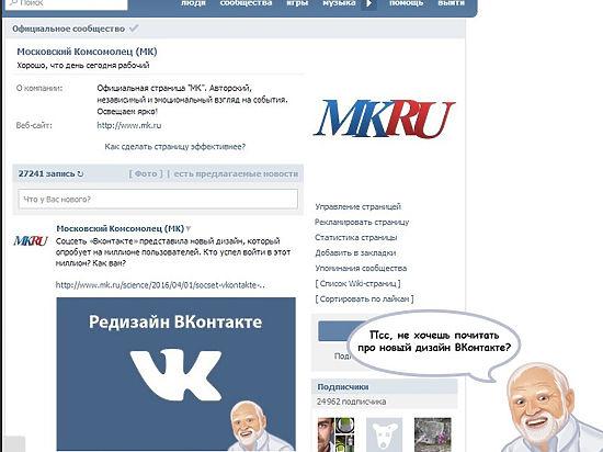 «ВКонтакте» обновил дизайн: пропал Дуров, появился Гарольд