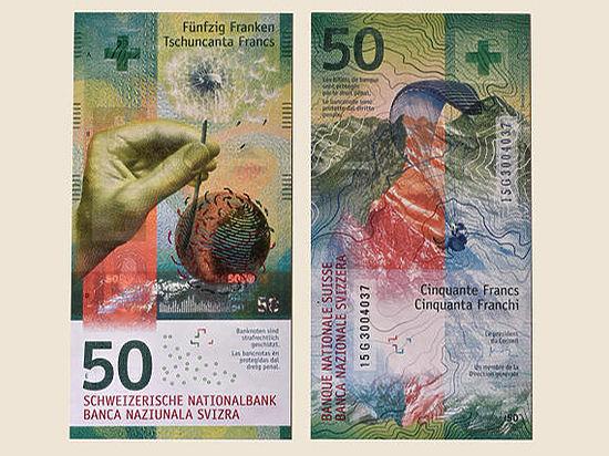 Новая банкнота 50 швейцарских франков 50 центов магазин в колпино