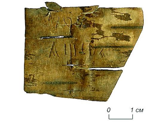 ВНовгороде археологи отыскали золотой солид византийского императора Романа III
