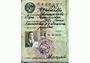 Семь лет назад во время ремонта в одной из квартир на Петроградке была найдена сумка с документами, датированными августом 1941 года