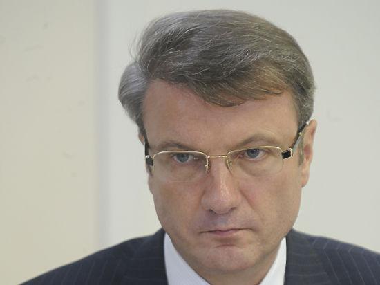 Греф: стабилизация вгосударстве Украина укрепит руб.