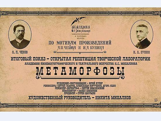 Живое кино Никиты Михалкова