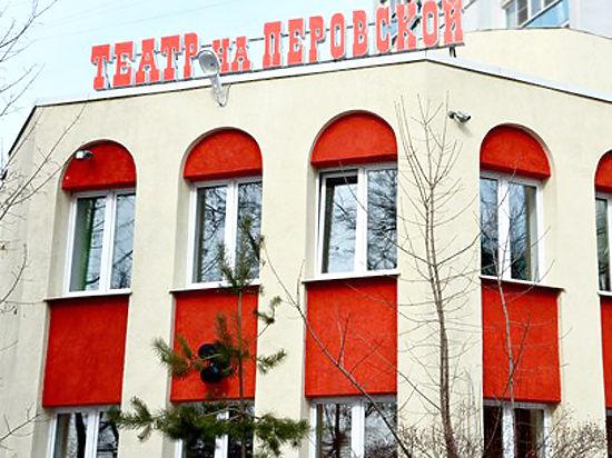В театре «На Перовской» разгорается конфликт между артистами и дирекцией