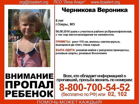 ВОзёрах идут поиски 6-летней девушки, пропавшей 6августа. Заметка дополняется