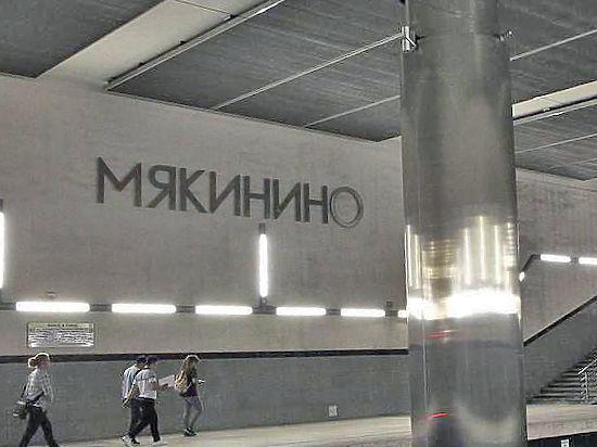 Собянин увидел плюс вситуации состанцией «Мякинино»