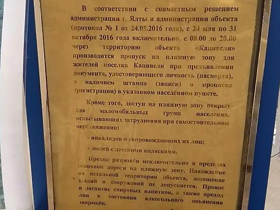 На пляж по паспорту: обитателей крымского курорта лишили дороги к морю
