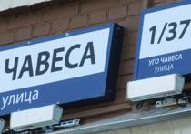 Удмуртские аппетиты и претензии перекрестков: как в Москве называют улицы