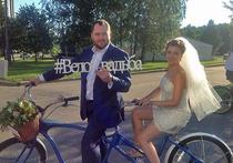 Велоэнтузиасты отпраздновали в Москве велосвадьбу