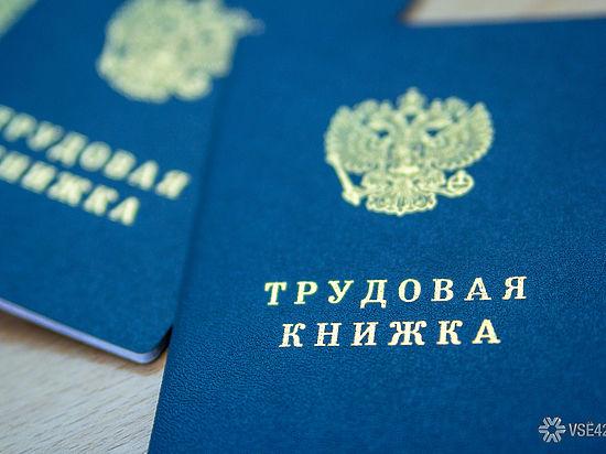 Для кемеровчан есть работа в Татарстане и Удмуртии