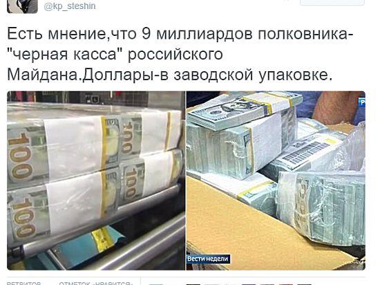 Прокремлевские журналисты «узнали» в 9 млрд Захарченко черную кассу Майдана