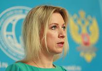 Официальный представитель Министерства иностранных дел России Мария Захарова высмеяла речь государственного секретаря США Джона Керри, которую он произнес на заседании Совета безопасности Организации объединенных наций по Сирии