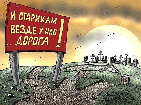 Картинки по запросу работающий пенсионер в россии картинки