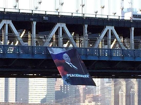 Миротворец: Большой портрет Путина украсил мост в Нью-Йорке