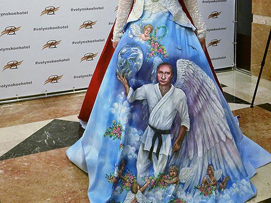 Платье с Путиным на интимном месте бьет рекорды популярности