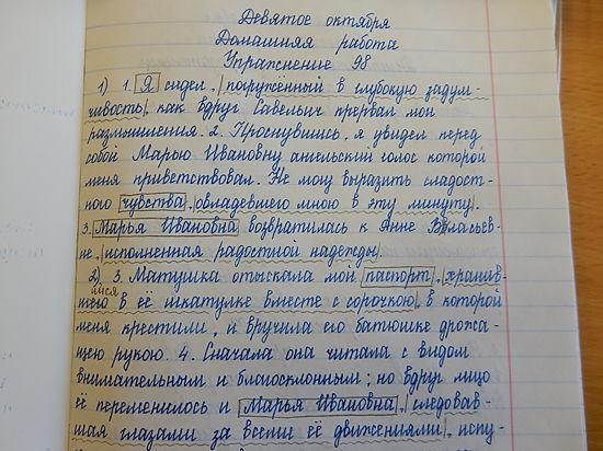 Писать пером в век компьютеров: в России поставили уникальный эксперимент