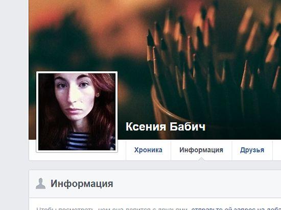 В российской столице коднокурснице спикера Правого сектора вторглись собыском