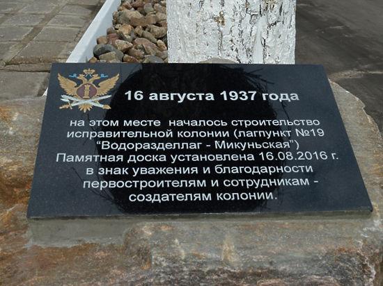 Вреспублике Коми увековечили память создателей ГУЛАГа
