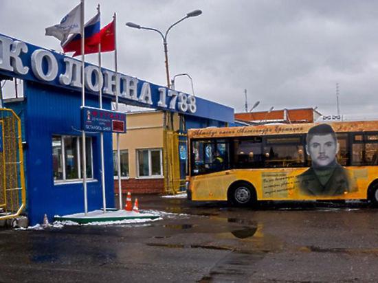 В Подмосковье обычному автобусу дали имя водителя-героя