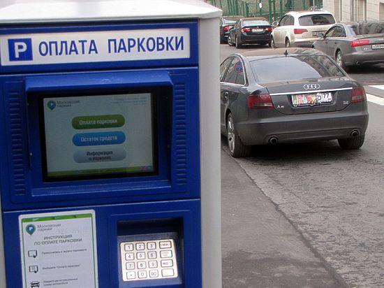 Плату за парковку в Москве предложили увеличить в три раза