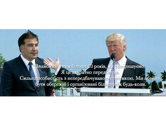 Саакашвили поведал одружбе сТрампом— Сильная личность