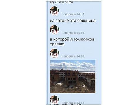 СМИ: «хабаровская живодерка» пытала людей в заброшенном крематории