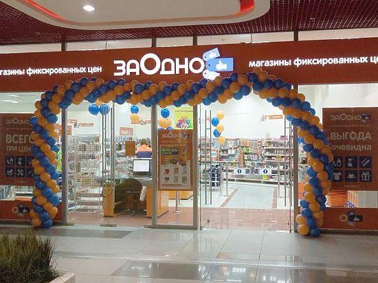 В Мытищах открылся магазин трех цен