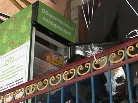 """""""Общественный холодильник"""" в Петербурге прожил всего около суток"""