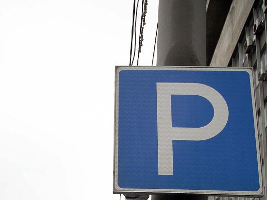 Цены за стоянку должны повыситься в Москве со 2 декабря