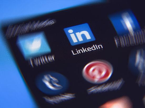 США пояснили, почемуРФ следует вернуть доступ к социальная сеть Linkedin