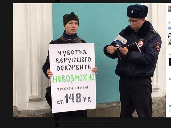 Священники вышли на протест против статьи об оскорблении чувств верующих