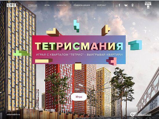 Для любителей «Тетриса» объявлен конкурс на выигрыш квартиры