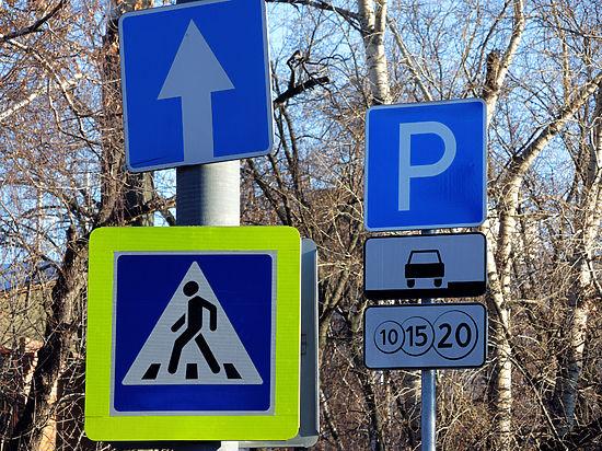 На дорожных знаках сэкономят путем уменьшения их размеров