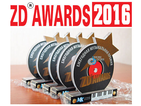 ZD AWARDS 2016: выбираем  и награждаем