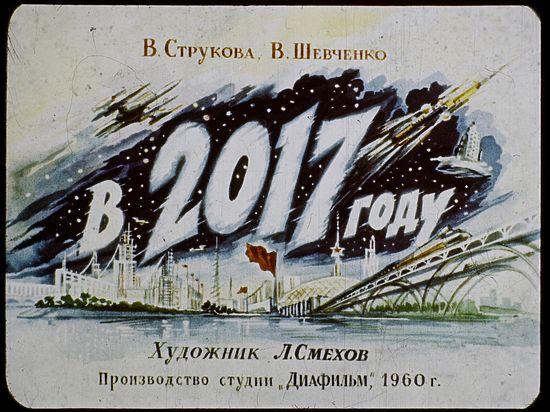 Диафильм сохранил, как представляли в 1960 году столетие Октябрьской революции - Общество