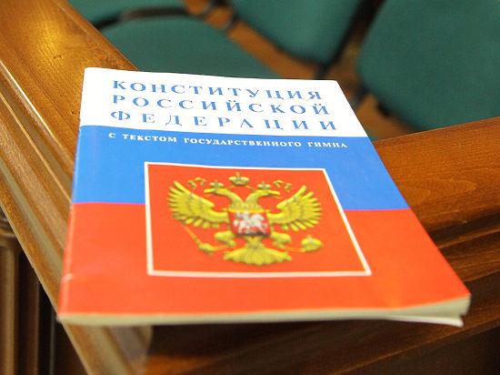 КПРФ выступает заизменение Конституции совсем скоро