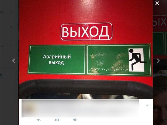 РЖД написали предупреждение незрячим гладким шрифтом Брайля по-испански