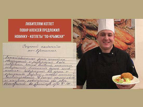 МИД объяснил различия рецептов котлет по-крымски и по-киевски