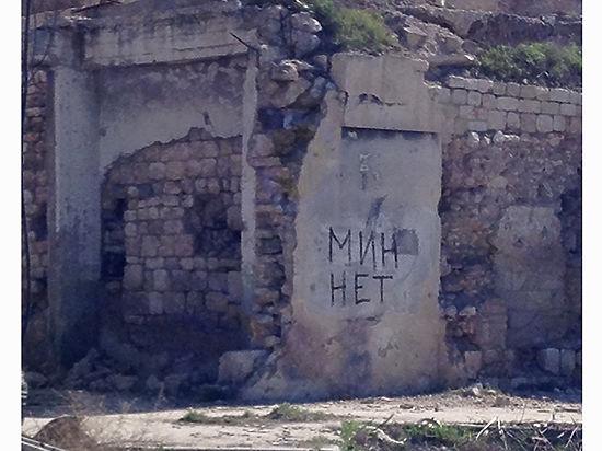 Российские саперы покинули Сирию, обезвредив 36 000 мин