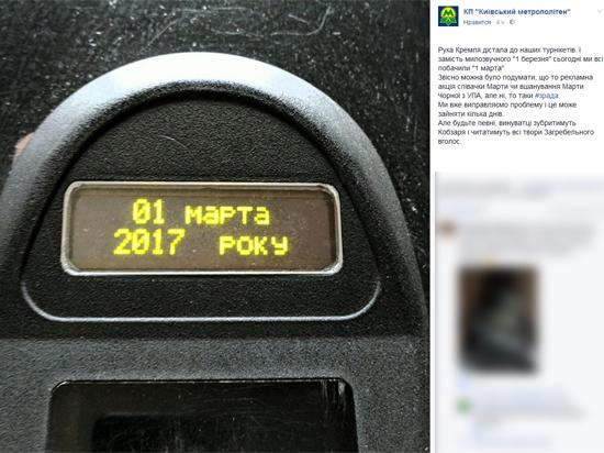 «Рука Кремля» изменила надписи натабло турникетов киевского метро