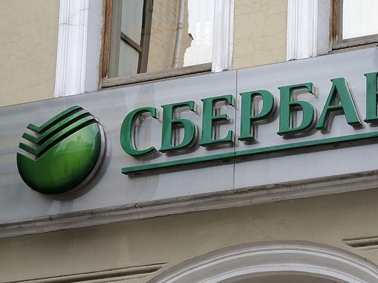"""СМИ узнали о сорванной сделке по продаже украинской """"дочки"""" Сбербанка"""