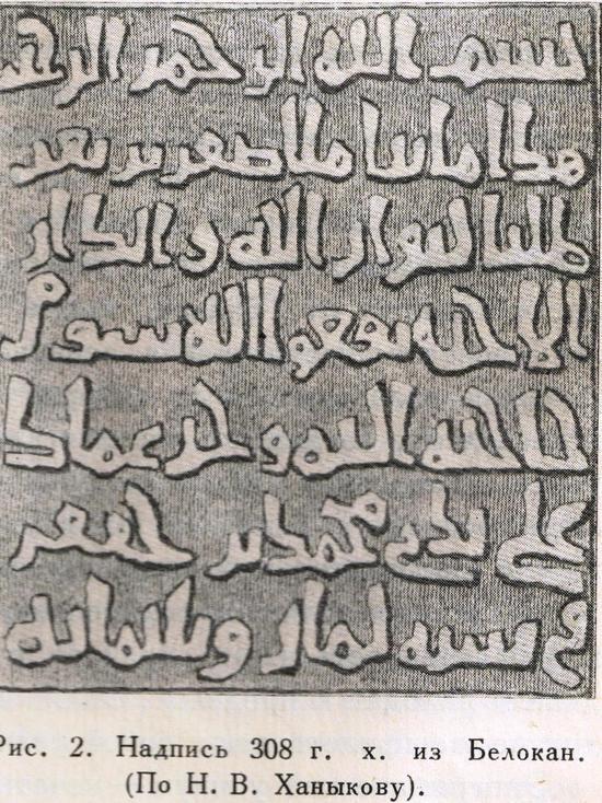 Куфическая надпись 308/920-21 г. из г. Белоканы