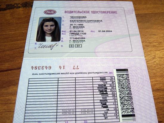 Россияне смогут получать водительские права в МФЦ
