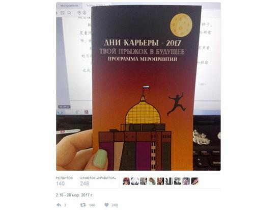 Брошюры с прыгающим с крыши студентом озадачили пользователей соцсетей