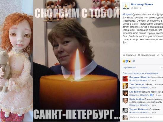 Втеракте метро Петербурга погибла родственница экс-солиста «На-На» Владимира Левкина