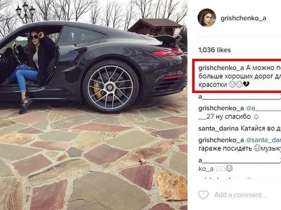 Дочь Грищенко восстановила страничку «ВКонтакте» и возвратила Порш в Инстаграм