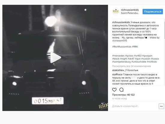 «Богатые русские дети» постреляли из автомата через люк «Гелендвагена»