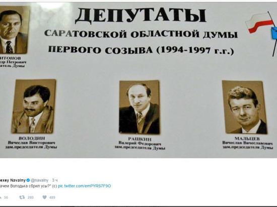 Навальный и Рашкин обсудили усы Володина после задержания Мальцева