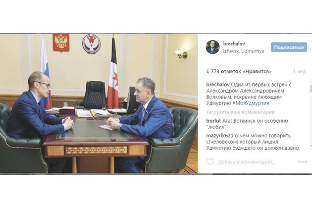 Бречалов обинстаграмился: врио главы Удмуртии успел напортачить с пиаром