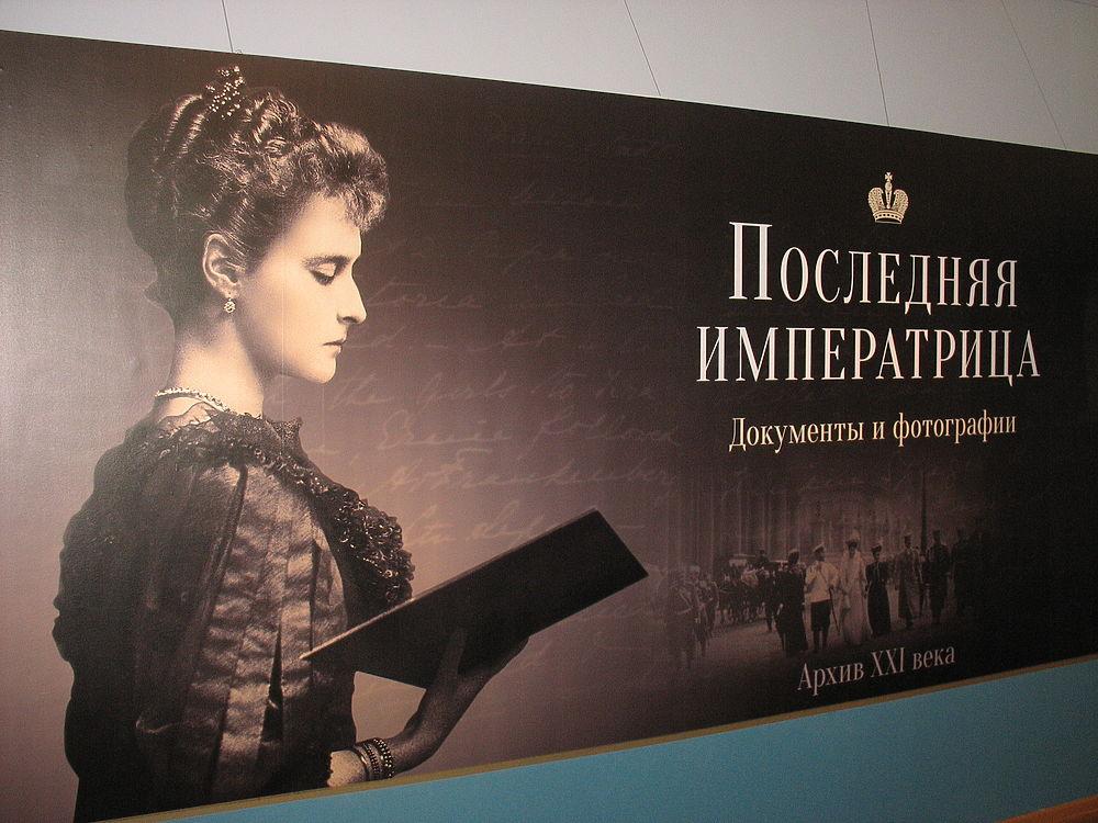В Выставочном зале федеральных архивов открылась выставка, посвященная последней русской императрице Александре Федоровне.